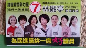 Lin Hsiangting seven women